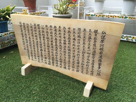 般若心経の衝立~朴(ホオ)一枚板~20160618-1