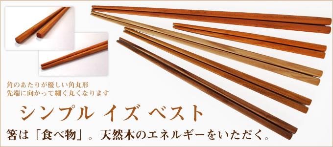 天然木の箸の製作を始めました20140318