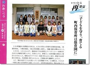 信濃町役場広報誌平成24年5月号