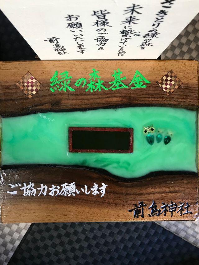 お客様のDIY作品「緑の基金の募金箱(ブラックウォルナット一枚板)」2