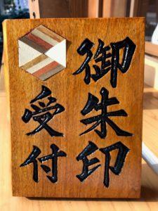 お客様のDIY作品「神社の看板」~神奈川県・宮内様~20200307-3
