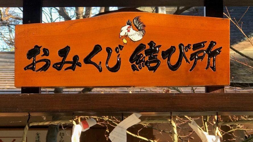 おみくじ結び所看板DIY作品20200121-3