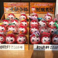 お客様のDIY作品「神社のだるま授与・御朱印受付の看板」~神奈川県・宮内様~