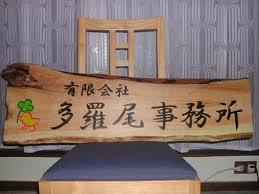 多羅尾事務所の看板