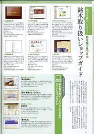 ジョイフル本田、東急ハンズ新宿店、当店のありえない順番には大満足です。