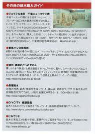 とっこやさん紹介文。ジョイフル本田、東急ハンズ新宿店、当店のありえない順番には大満足です。