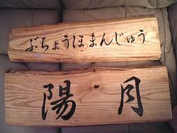 お客様の作品 栗一枚板の看板 陽月菓子店 「ぶちょうほまんじゅう」