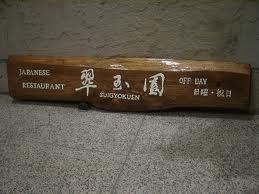 とっこやさんの檜材をご使用になりご自身の経営されるお店の看板をご製作されました。