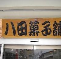 お客様の作品 和菓子店の看板(ケヤキ材)
