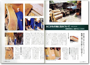 私が掲載された雑誌の記事~信州の情報誌「KURA」2008年11月号~