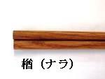 信州・黒姫の天然木箸楢(ナラ)