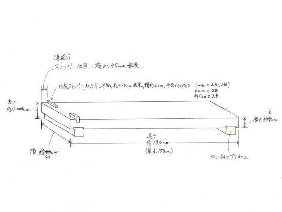 欅一枚板作業台オーダー製作図面20160929