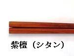 信州・黒姫の天然木箸紫檀(シタン)