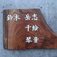 お客様の作品 ケヤキ一枚板の表札