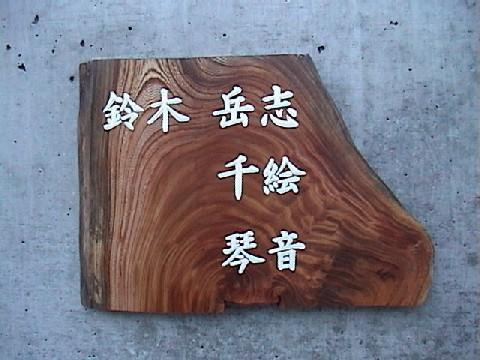 ケヤキ一枚板の表札