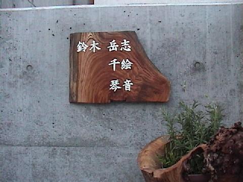 ケヤキ一枚板の表札2