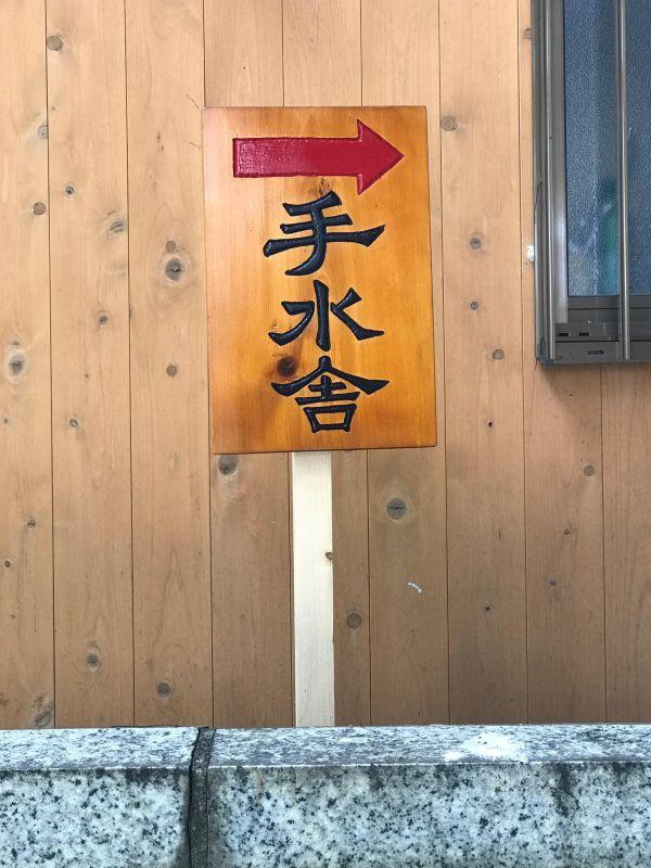 お客様のDIY作品「柳一枚板の看板」~神奈川県・宮内様~20200731-3